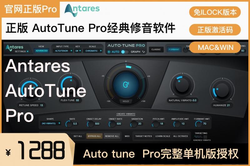 Auto-Tune Pro 单机.jpg